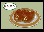 066 - Chim Bread